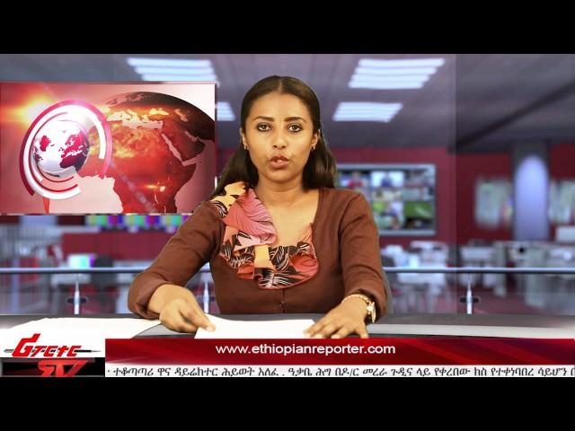ETHIOPIAN REPORTER TV |  Amharic  News 05/13/2017
