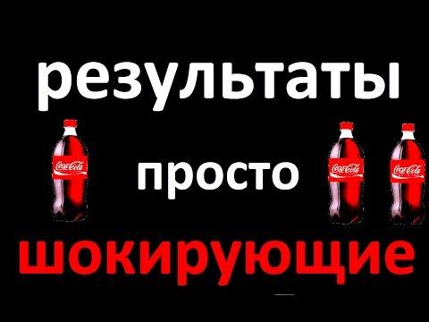 ШОК! Кока-кола и монстр. Эксперименты с coca-cola. DIY Experiments with coca cola