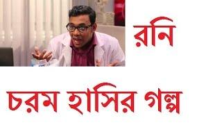 new best comedy show bangla comedy abu hena mirakkel part 2