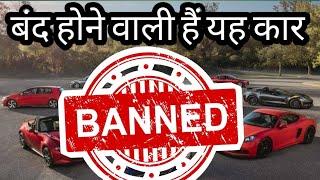 2020 तक बंद हो जाएंगी ये Car - गलती से भी न खरीदें इनको । Auto mobile Guruji