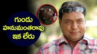 గుండు హనుమంతరావు ఇక లేరు | Gundu Hanumantha Rao | Pay tribute to Gundu Hanumantha Rao