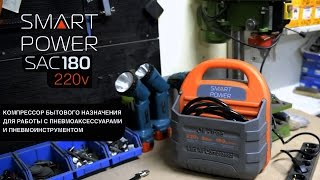 Компрессор 220V Smart Power SAC-180