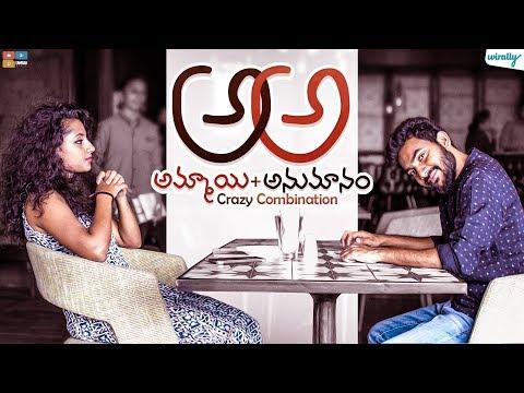 Ammai + Anumaanam(A..A..) ||  Wirally Originals thumbnail
