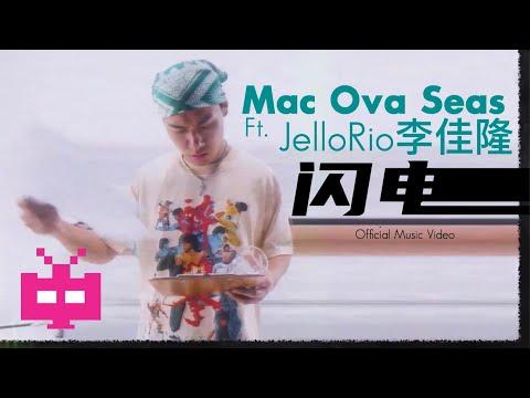 Mac Ova Seas-闪电 ft. JelloRio李佳隆  ⚡️ ⚡️ ⚡️【 Official Music Video 】