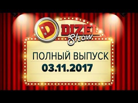 Дизель Шоу - 35 полный выпуск — 03.11.2017 | ЮМОР ICTV