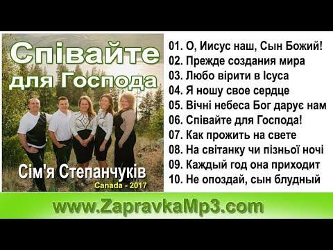 Сім'я Степанчуків - Співайте для Господа !