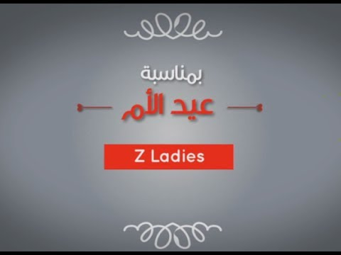 ZLadies يحتفل بعيد الأمهات-Promo