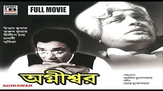 Agnishwar | Bengali Full Movie | অগ্নিশ্বর | A Film By Aurobindo Mukherjee | Uttam Kumar | Madhabi