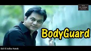BodyGuard Ft Mir Sabbir | Eid Natok [Eid Ul Adha Natok] 2015
