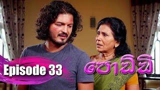 Poddi - පොඩ්ඩි | Episode 33 | 02 - 09 - 2019 | Siyatha TV