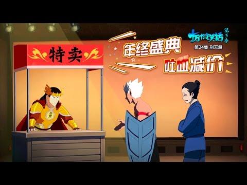 陸漫-十萬個冷笑話S3-EP 24 刑天篇 性情肛裂的刑天遇上卖破腚的皇帝