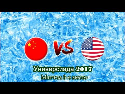 ХОККЕЙ. Универсиада-2017. Женщины. Матч за 3-е место. Китай-США. Прямая Трансляция.
