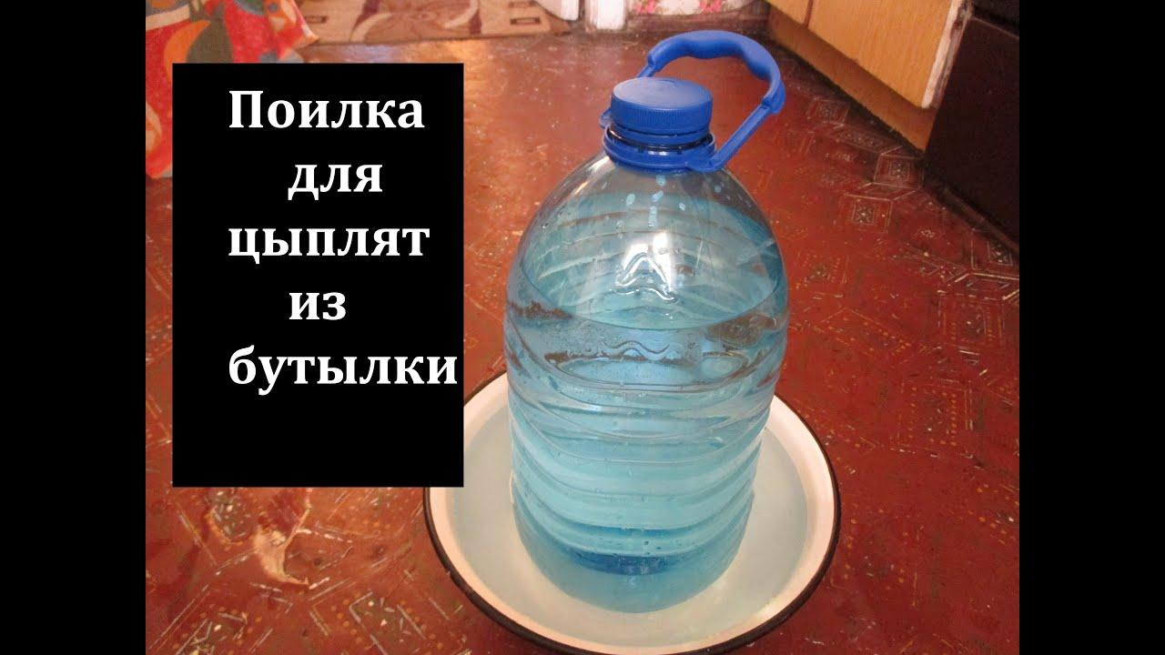 Как сделать поилку из пластиковых бутылок 299