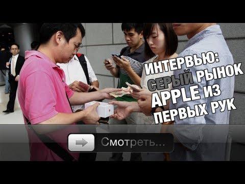 Интервью: Серый рынок Apple из первых рук