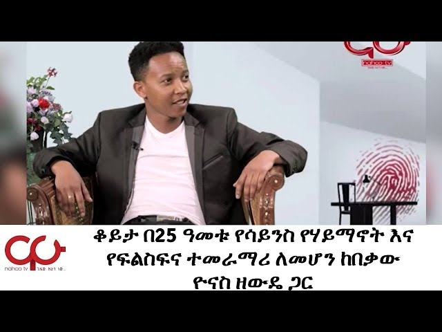 Interview With Researcher Yonas Zewde