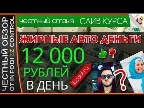 ЖИРНЫЕ АВТО ДЕНЬГИ  Получайте от 12 000 рублей в день