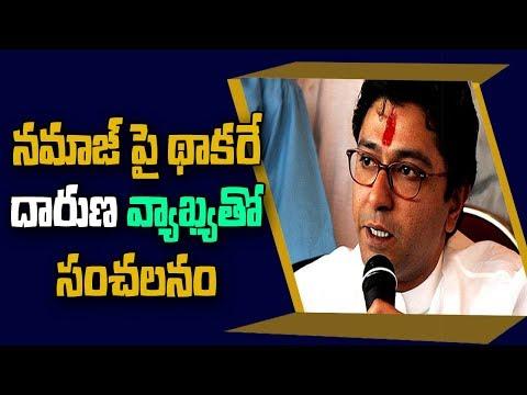 Raj Thackeray comment on namaz | ABN Telugu