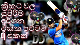 cricket with super dj nanstop sinhala