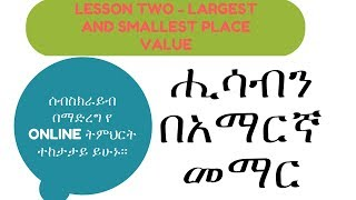Largest and Smallest Place Value.