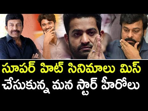 Block Buster Movies Rejected By Tollywood Top Heroes | Tollywood Actors Who Missed Hit Movies