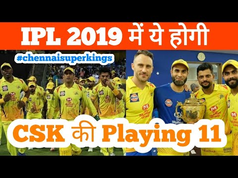 IPL 2019 : Chennai Super Kings final playing 11 | IPL 2019 Predicted Playing 11 of  CSK