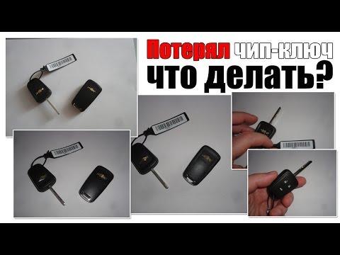 Как сделать ключ от машины с чипом