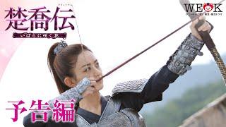 楚喬伝 いばらに咲く花 第8話