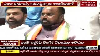 KCR's Lucky Number Is 16, But He Dont Even Get 16 Seats | Anjan Kumar