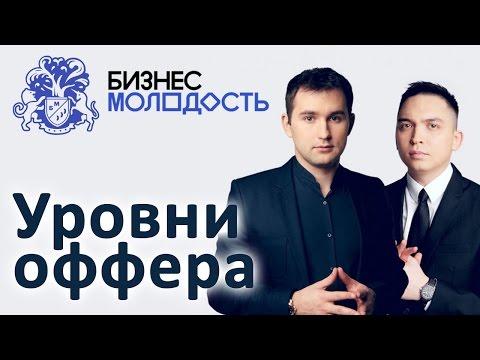 Петр Осипов - об уровнях оффера - Бизнес Молодость