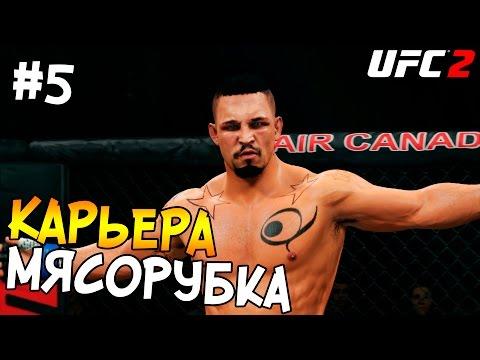 UFC 2 КАРЬЕРА #5 - Мясорубка