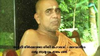 Swami Nirmalananda Giri Maharaj - Introduction to Bhagavad Gita Part-1