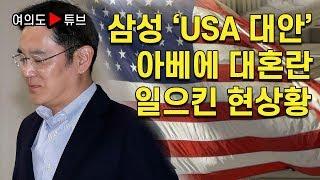 [여의도튜브] 삼성 'USA 대안' 아베에 대혼란 일으킨 현상황