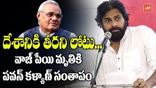 Pawan Kalyan React on Atal Bihari Vajpayee Death | Janasena Party