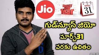 jio happy new year offer extended up to march31 telugu