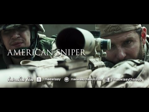 ตัวอย่างหนัง American Sniper ซับไทย