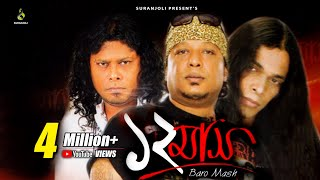 Baro Mash | বারো মাস | Ayub Bachchu, Maksud, James, Hasan | Full Audio Album