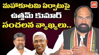 Telangana Congress Leader Uttam Kumar Reddy Sensational Comments On Mahakutami | Elections