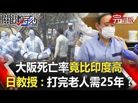 台灣-關鍵時刻-20210510-大阪死亡率竟比印度高! 疫苗施打龜速日教授稱打完老人需25年!?