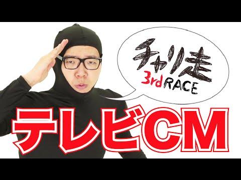 チャリ走のテレビCMにヒカキン出演!YouTuberだけでCM作ってみた!