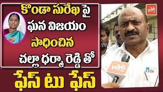TRS Leader Challa Dharma Reddy Interview After Victory | Parkal | Konda Surekha
