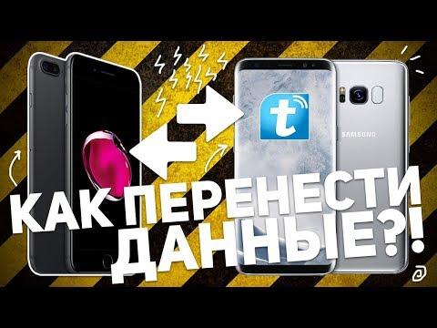 КАК ПЕРЕНЕСТИ ДАННЫЕ С iPHONE 7 НА SAMSUNG GALAXY S8