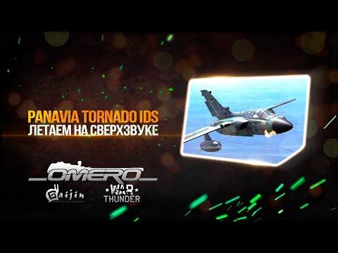 Panavia Tornado IDS: Летаем на сверхзвуке | Пользовательский контент | War Thunder