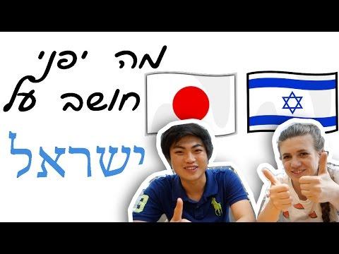 מה יפני חושב על ישראל| A Japanese Persons Impression Of Israel