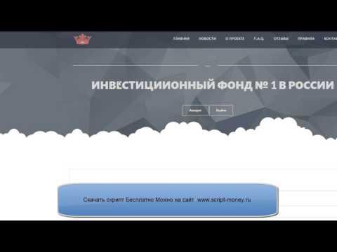 Hyip скачать на русском