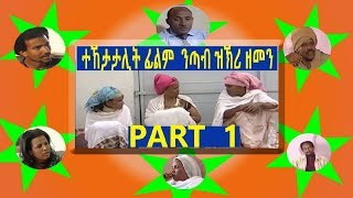 Eritrean New ተኸታታሊት ፌልም  ንጣብ ዝኽሪ ዘመን PART ONE