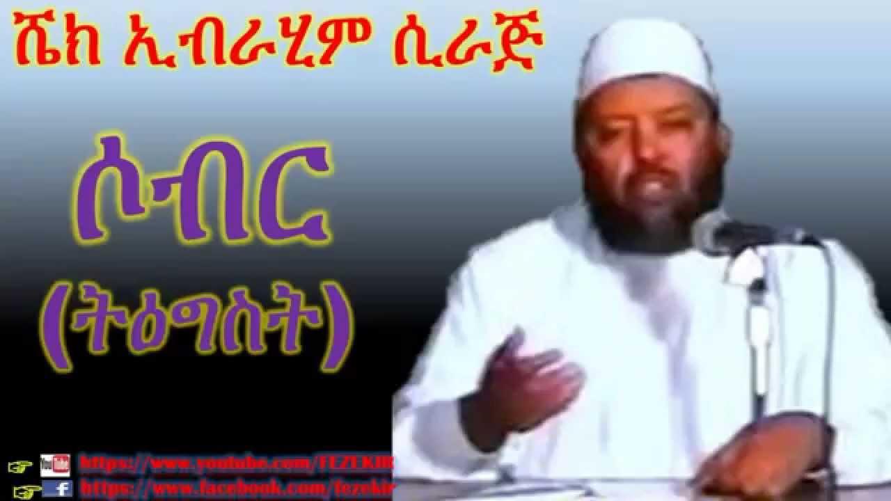 Sebir | ሶብር - Sheikh Ibrahim Siraj