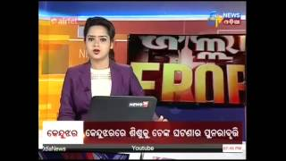 Zilla Report@7:30 pm ( 6th August, 2017) - Etv News Odia