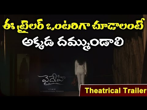 Telugu Latest Horror Movie Official Trailer | #Hyndavi | 2019 Trailers | YOYO Cine Talkies
