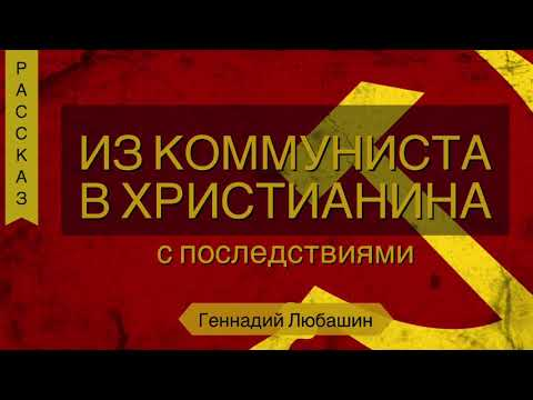 Из коммуниста в христианина с последствиями!