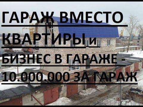 ГАРАЖ ВМЕСТО КВАРТИРЫ и БИЗНЕС В ГАРАЖЕ -10.000.000 ЗА ГАРАЖ